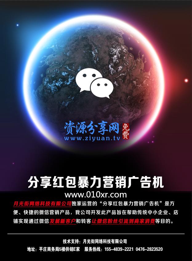 红包暴力营销 V11.9.52+分享红包商户插件 V2.3 全开源解密版