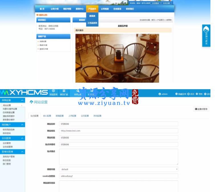 PHP 行云海 CMS(XYHCMS)内容管理系统网站源码 v3.5+安装教程