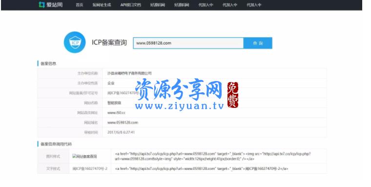 仿爱站网 ICP 备案域名查询 PHP 源码