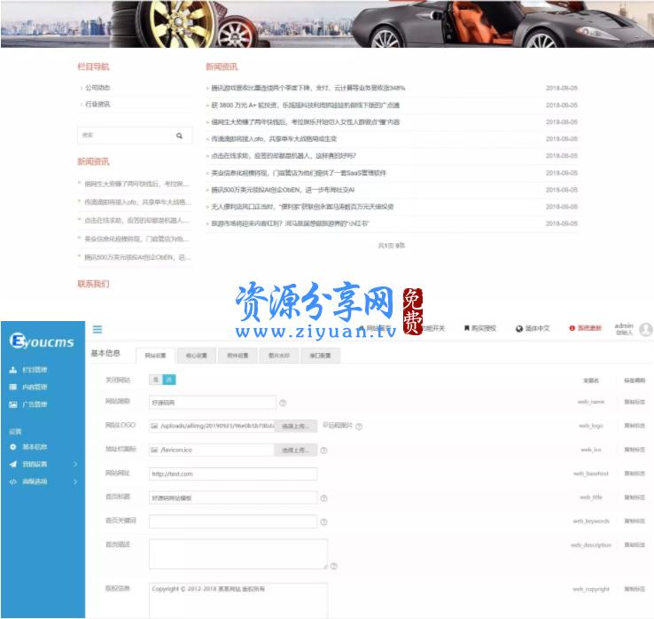 双语企业通用红色系网站源码 v3.2