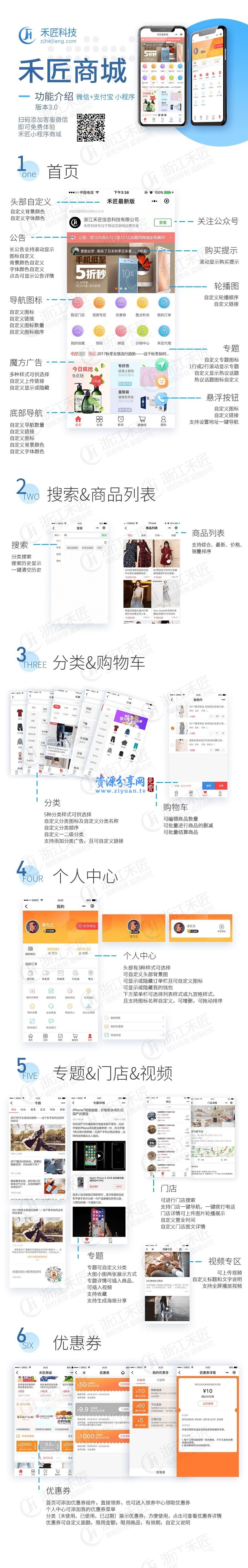 禾匠小程序商城【独立版】 V3.1.49 完整版