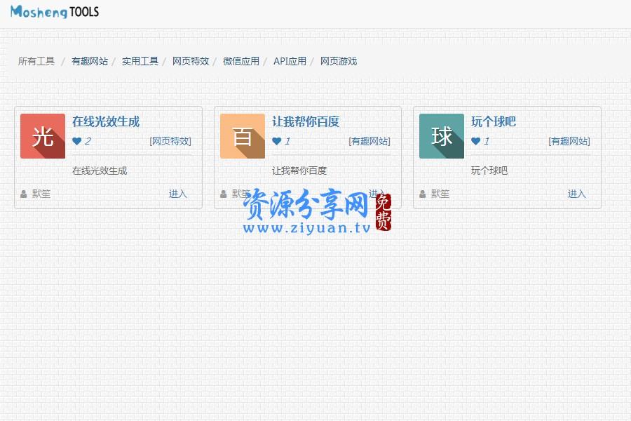 最新 UI 默笙多功能网页在线工具箱 V2.0