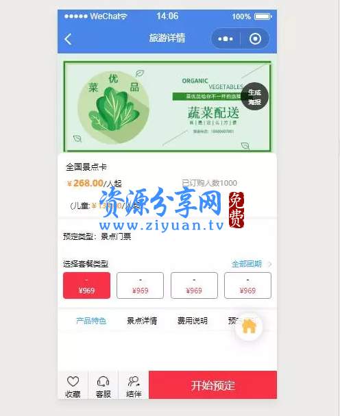 旅游景区线路连锁店版小程序源码(飞悦旅游)2.0.1