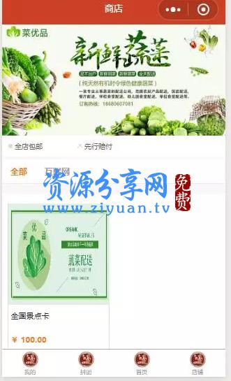 柚子门店微商城小程序源码 1.2.5