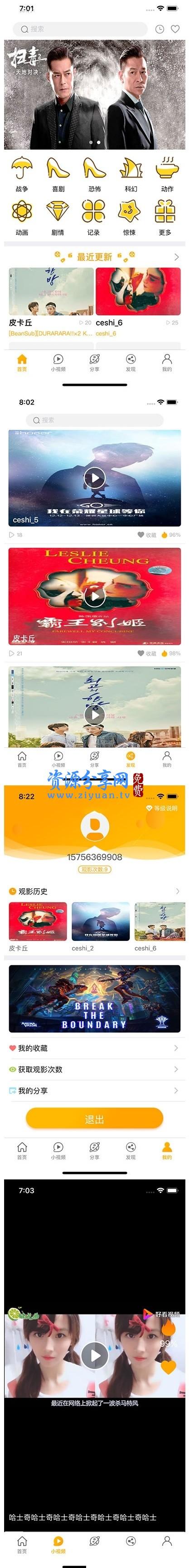 新版香蕉视频 APP 安卓苹果原生双端源码