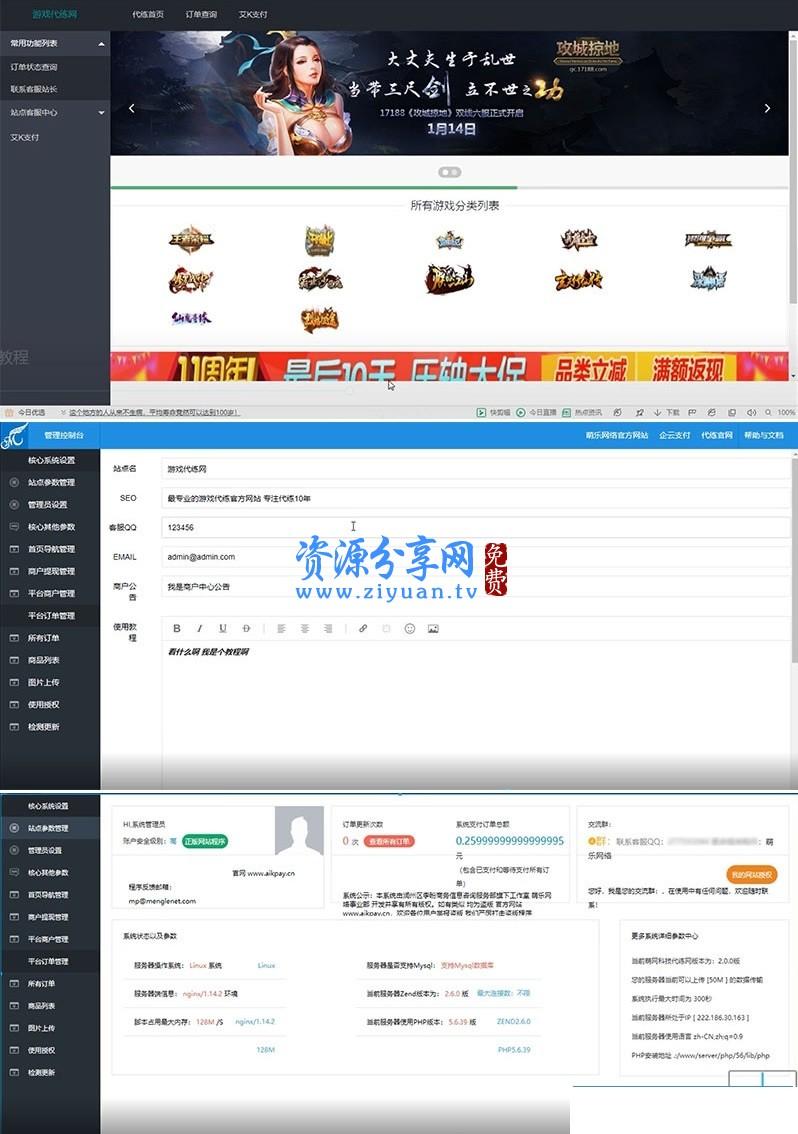 萌乐游戏代练系统 V2.0 PHP 源码