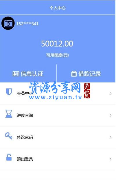 小额贷款网贷系统源码