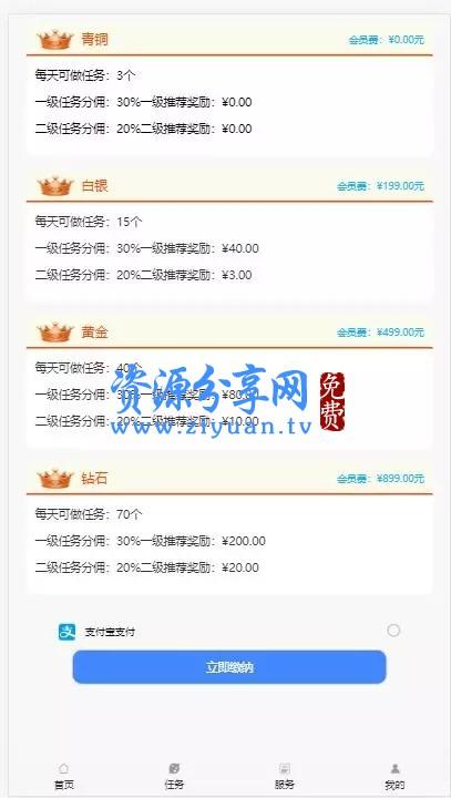 Thinkphp 抖音快手点赞任务系统网站源码