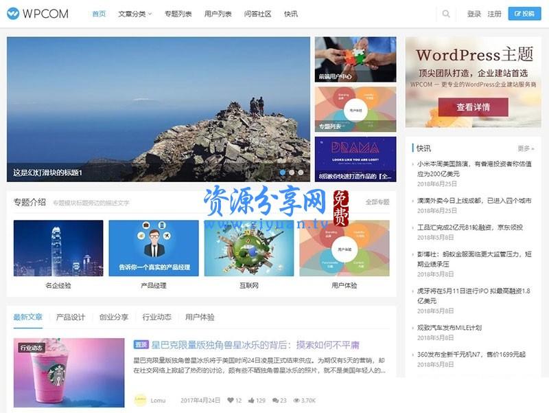 Justnews4.3.0 WordPress 自媒体资讯博客网站主题