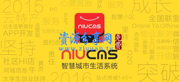 Niucms 智慧城市生活系统 V3.