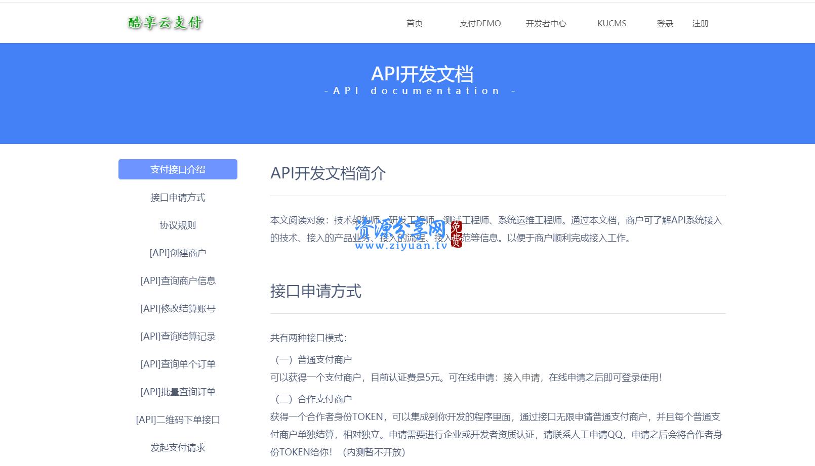 新版蓝酷享云支付网站源码