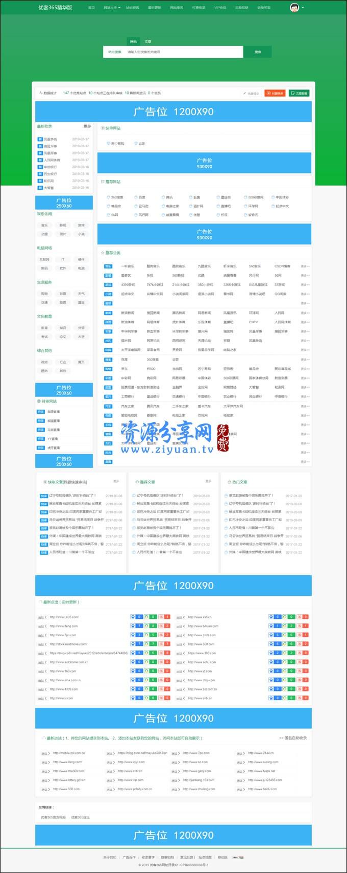 优客 365 网址导航商业精华版 1.1.6 网站源码