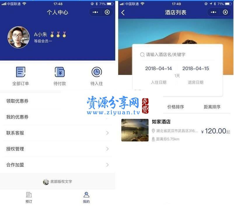 志汇酒店营销版小程序 V7.0.1