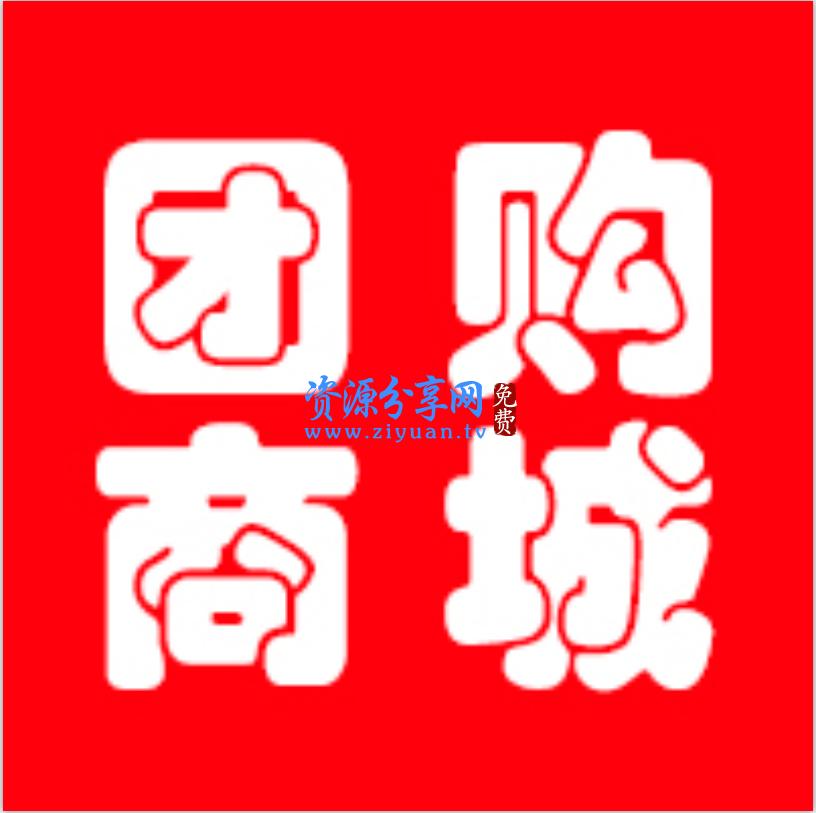众惠团购商城 v1.3.9 商业版