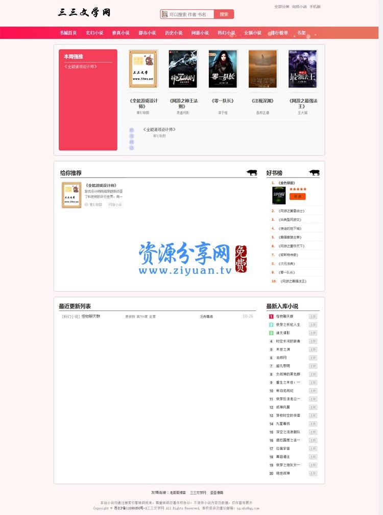 2019 粉色新主题 YGBOOK 内核小说程序