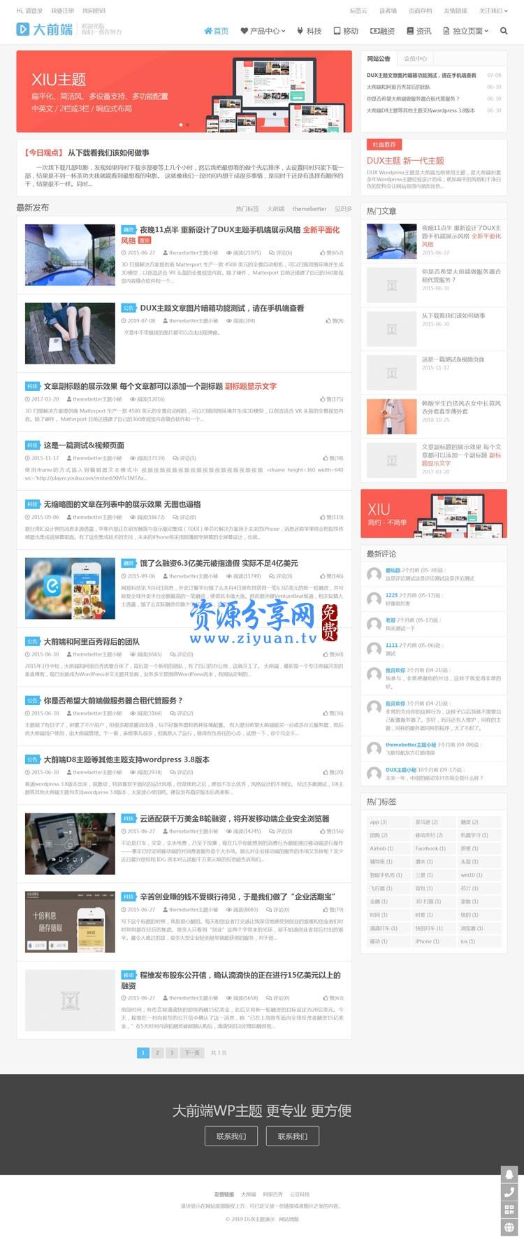 WordPress 主题大前端 DUX 6.0 最新版
