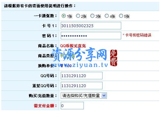 卡密功能自助授权功能源码
