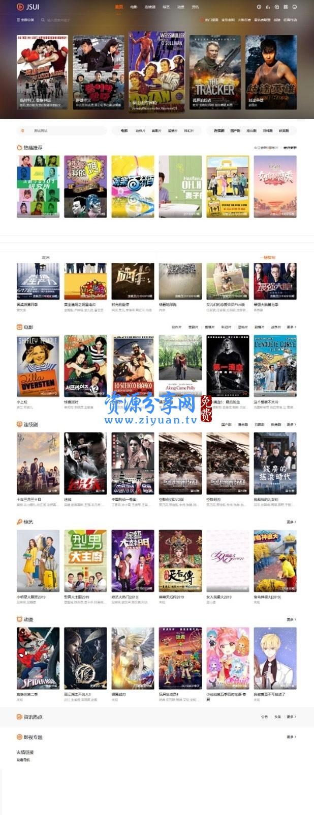 苹果 cmsV10 秘趣在线影视视频网站源码
