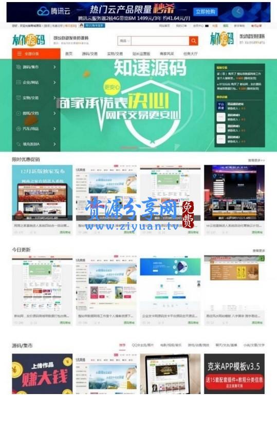 友价虚拟物品在线交易商城模板源码 1031 商业版