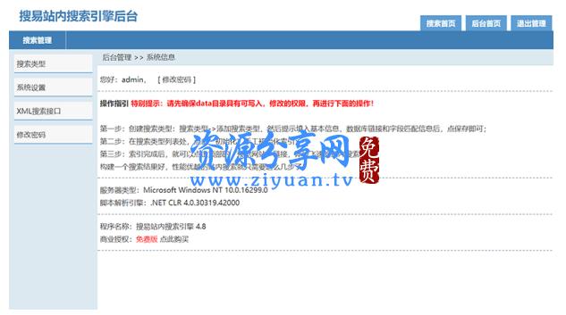 搜易站内搜索引擎 5.3