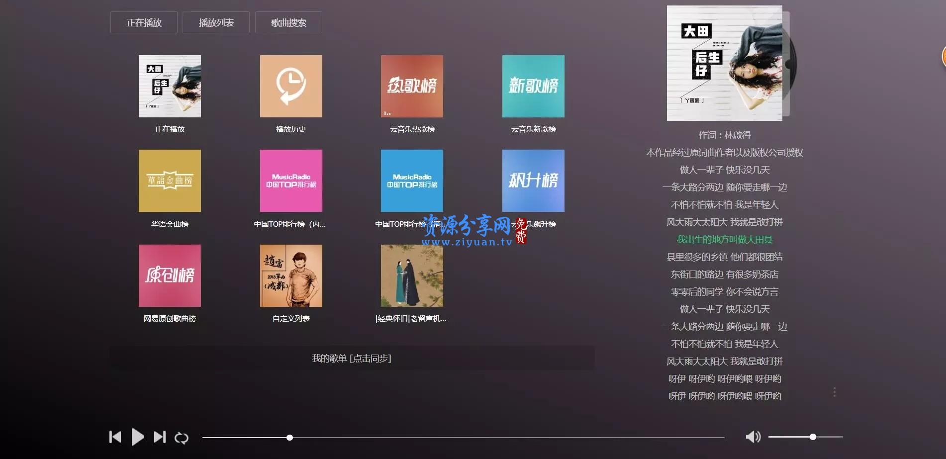网页在线音乐播放网站