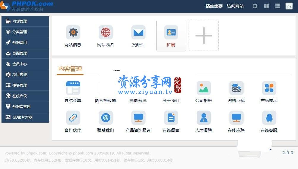 极简企业站系统 OKLite 2.0.0