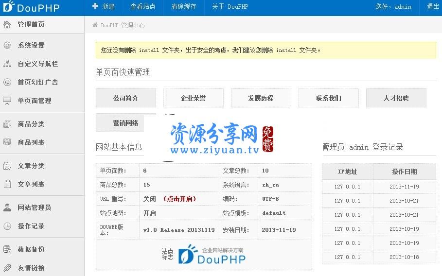 轻量级企业网站管理系统 DouPHP 1.5 Release