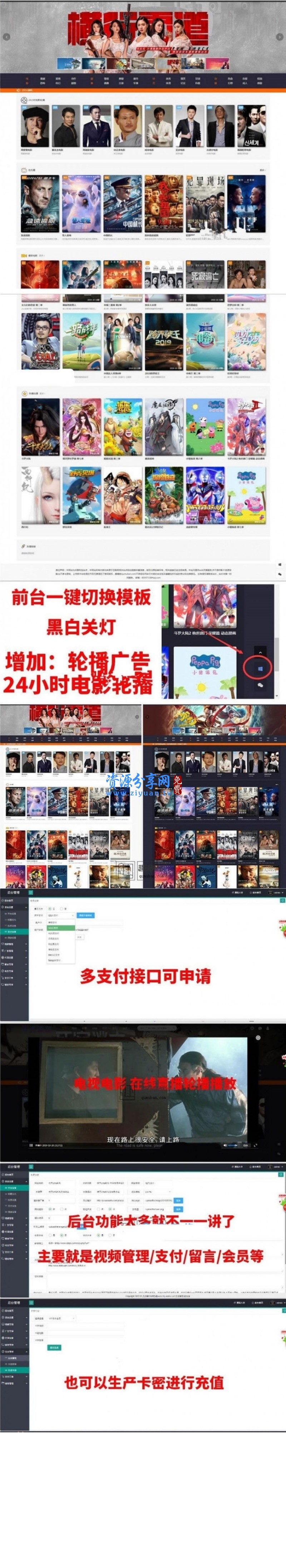 PHP 影视源码带直播视频打赏电影引流赚钱
