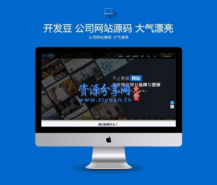 大气高科技感网站建设企业模板