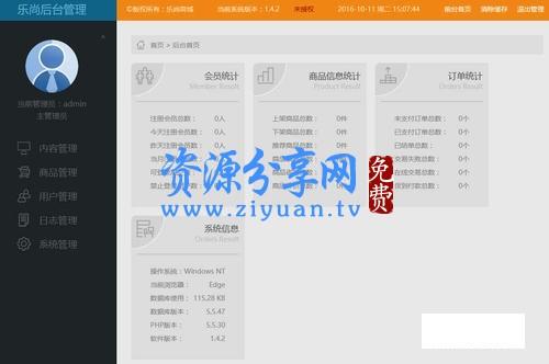 乐尚商城开源电商系统 2.4.2