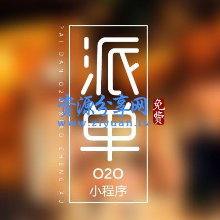 派单 O2O 小程序 V13.1.11