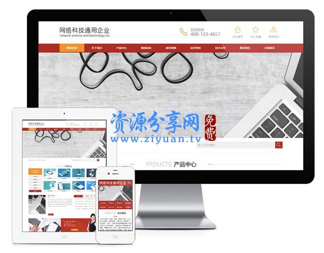 易优网络科技企业通用网站源码 v3.7