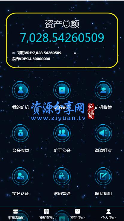 最新挖矿区块链源码程序虚拟币网站