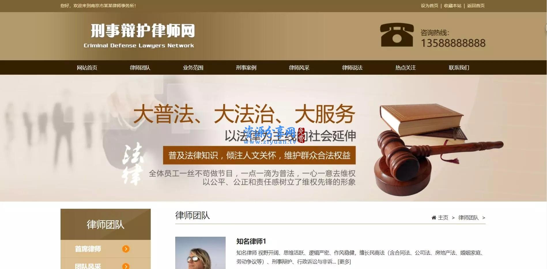 律师事务所网站织梦模板