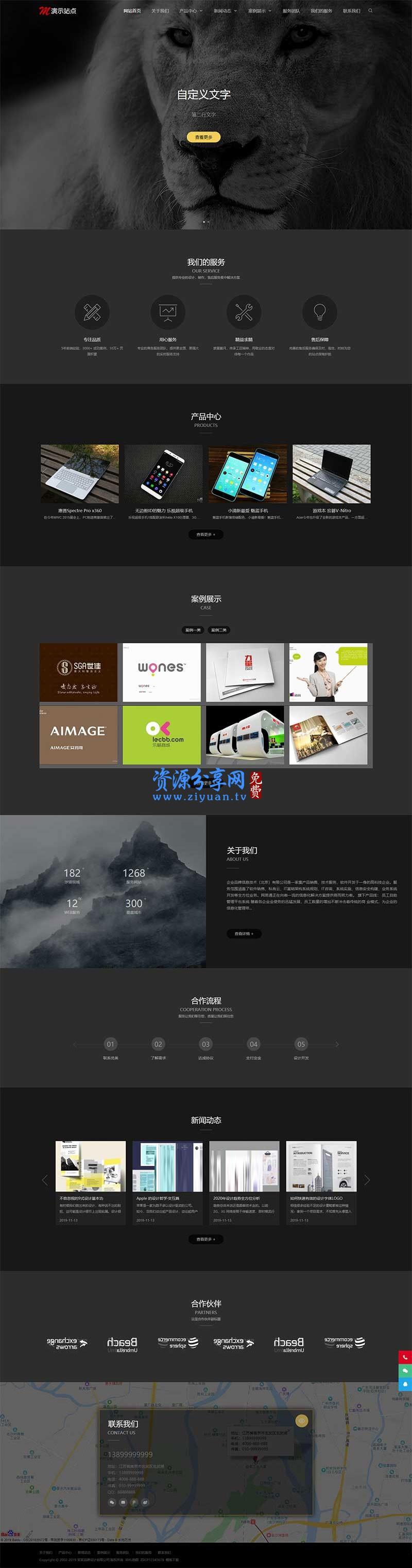 织梦 dedecms 响应式品牌设计建站企业网站模板