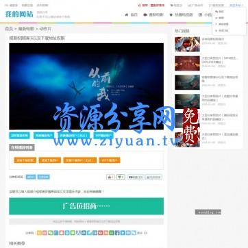 帝国 CMS 电影视频在线播放网站源码