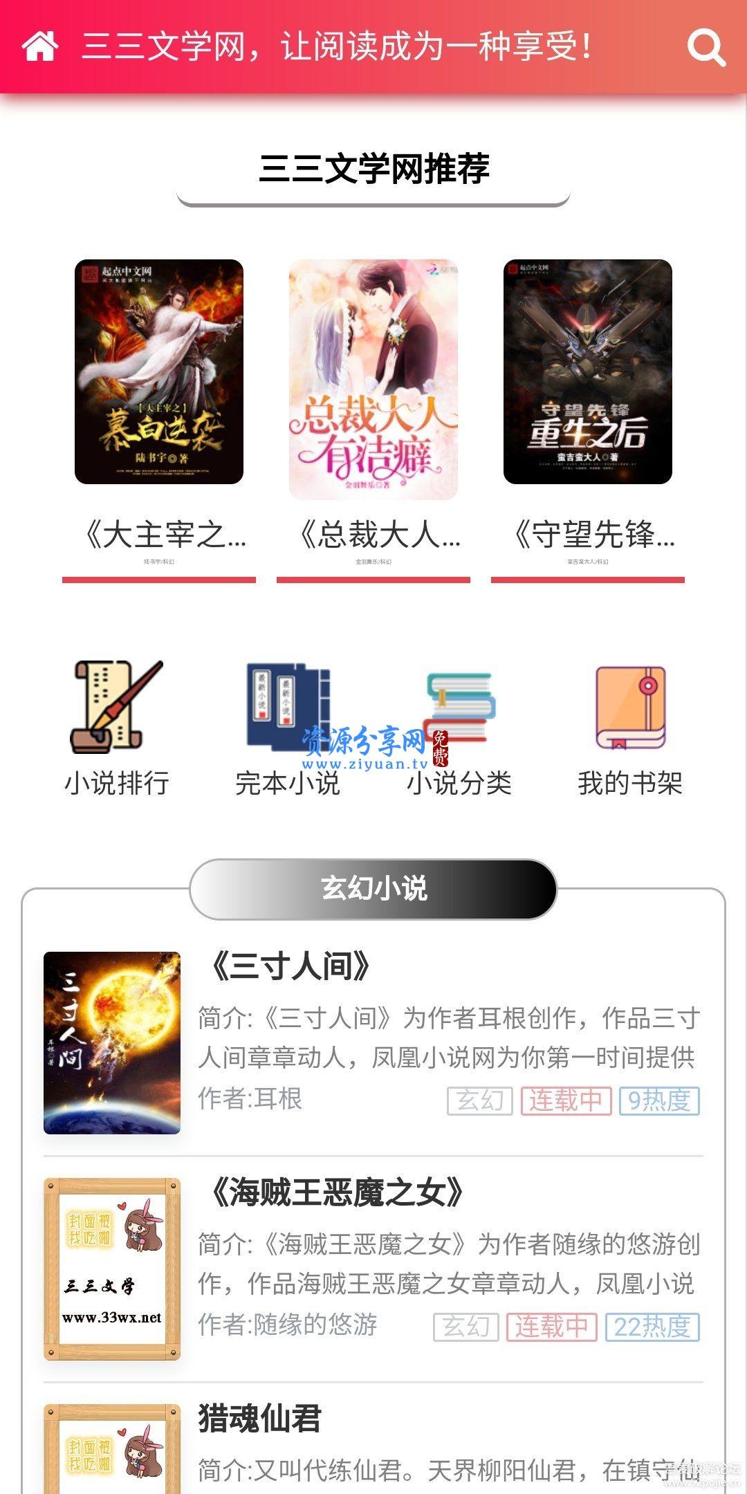 新版 ygbook 小说粉色主题源码