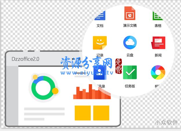 DzzOffice 开源办公套件