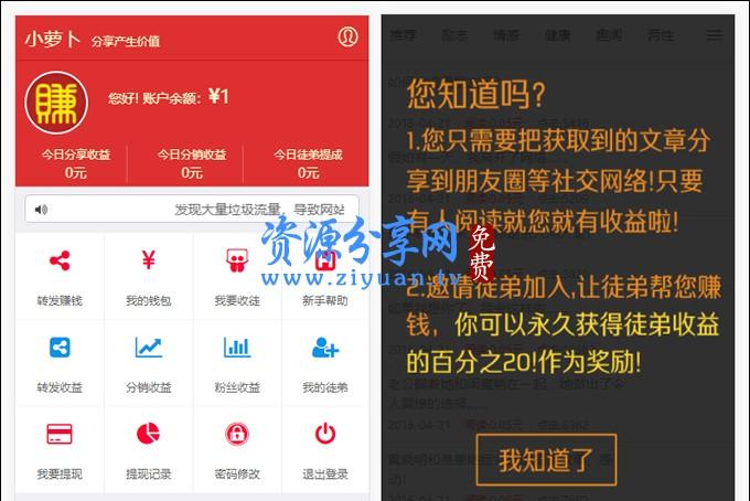 微信朋友圈分享赚钱系统带分销功能源码