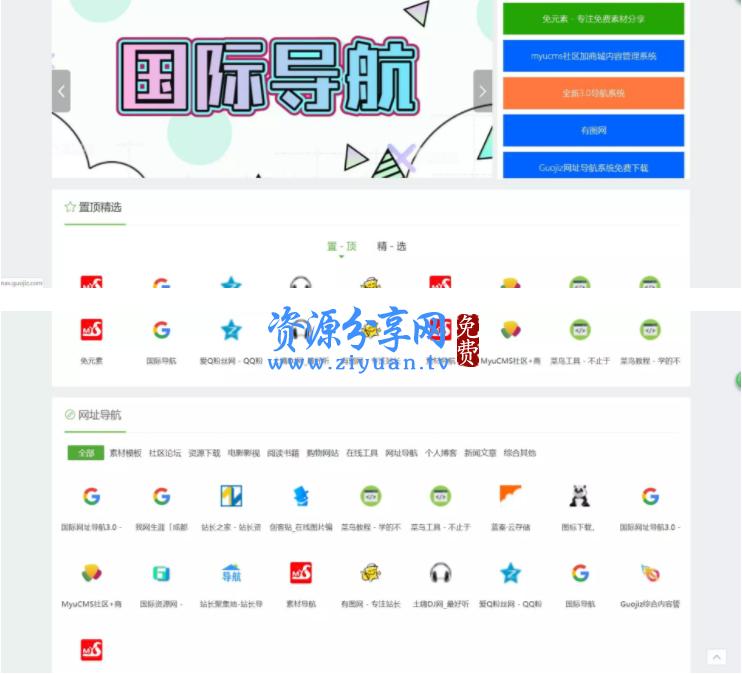 Guoji 国际网址导航系统网站源码 v3.1