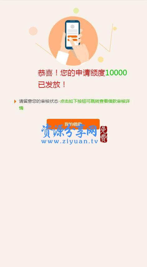 网贷借款源码