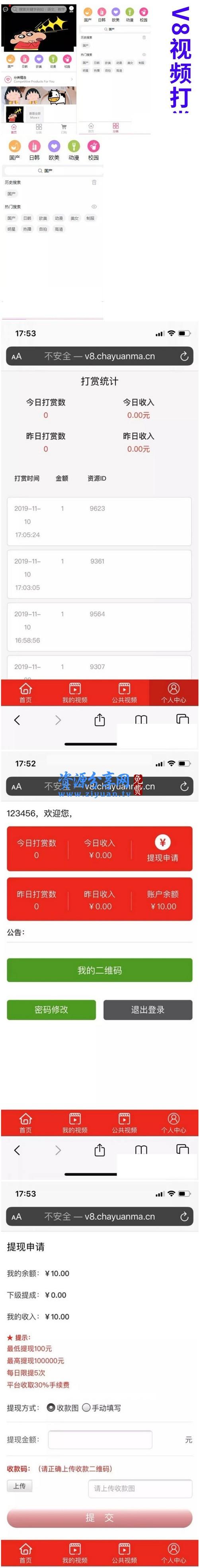 2019 云赏 V8.1 视频付费打赏源码