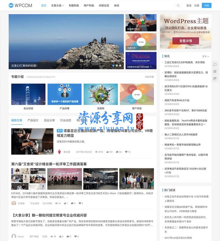 justnews 主题 5.2.2 破解版