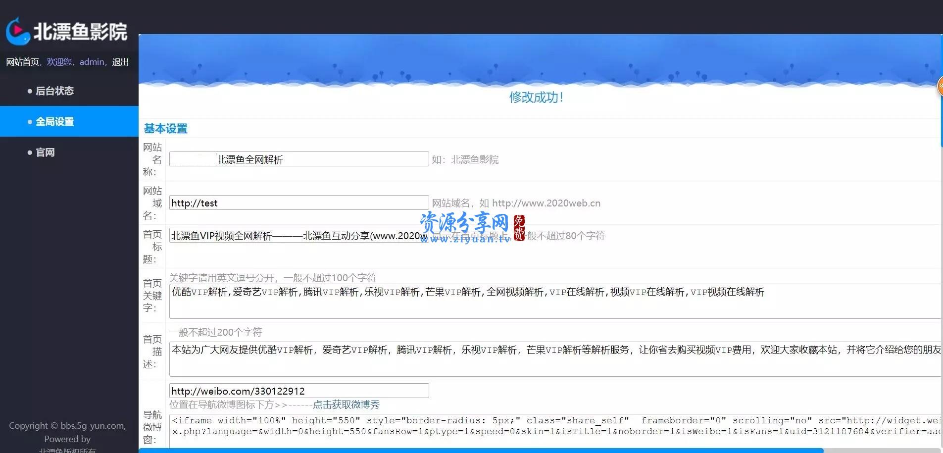 北漂鱼 vip 视频解析网站源码