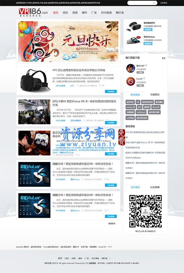 VR186 虚拟现实 VR 电影视频资源网站源码