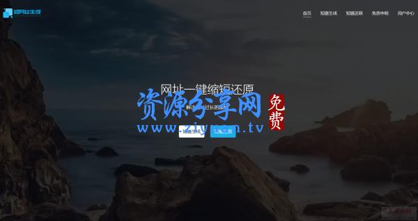 PHP 短网址生成源码 V3.0