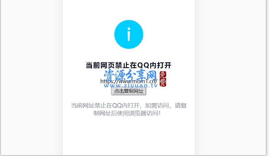 QQ 打开网址拦截显示当前网页禁止在 qq 打开页面源码