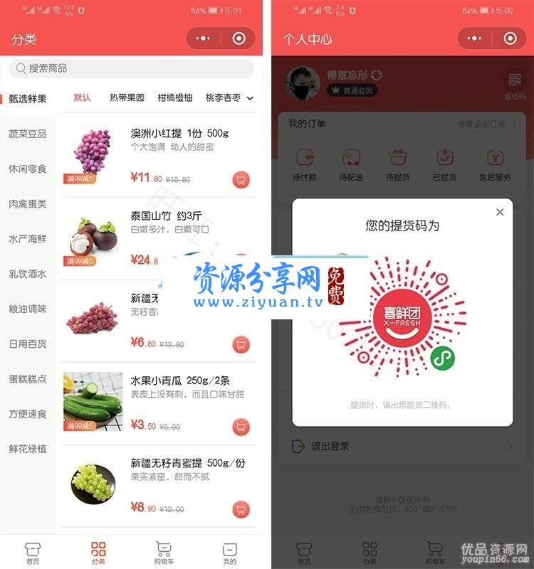 独立版狮子鱼社区团购小程序 V9.9.0