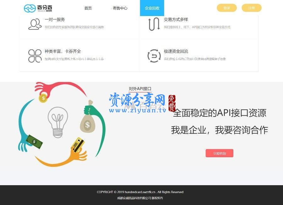 Thinkphp 百分百收卡网礼品卡兑换二手礼品卡回收网站源码