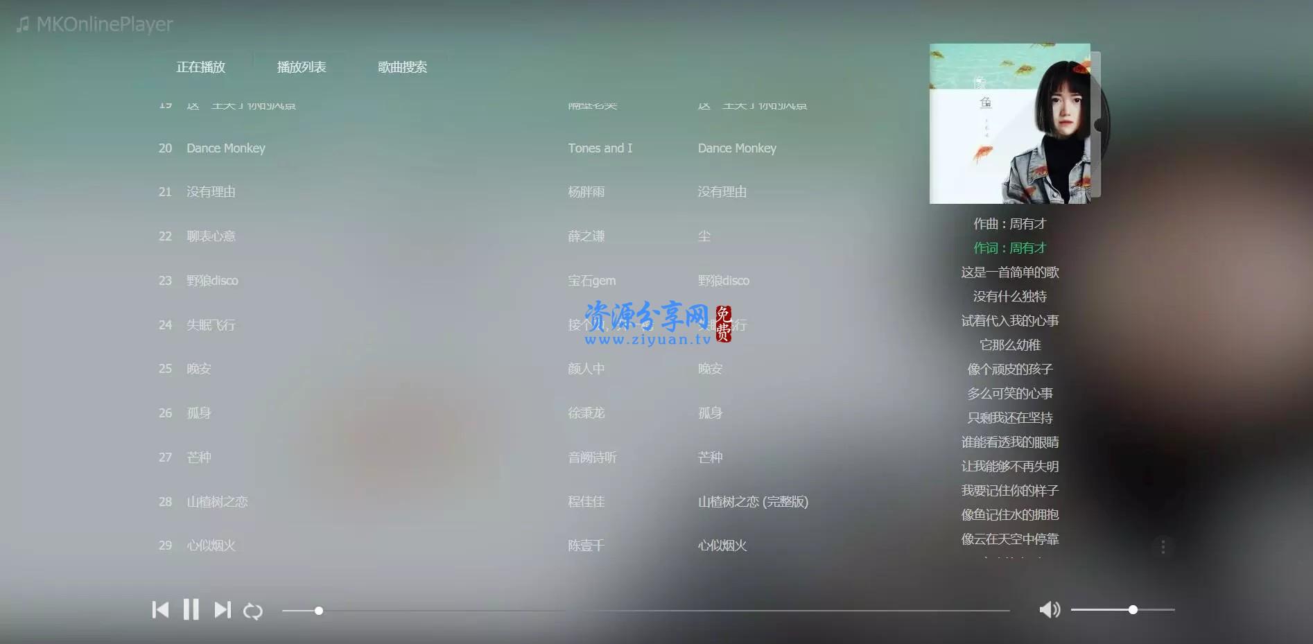 在线音乐播放器源码 MKOnlinePlayer v2.4 修复版